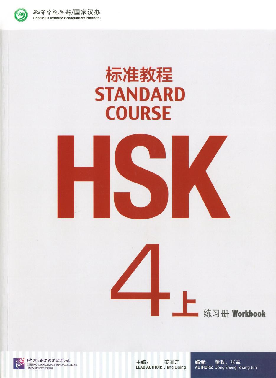 HSK Standard course 4A Workbook Рабочая тетрадь для подготовки к тесту по китайскому четвертого уровня