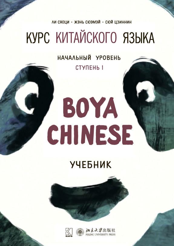 Учебник по китайскому языку Boya Chinese Курс китайского языка Начальный уровень Ступень 1