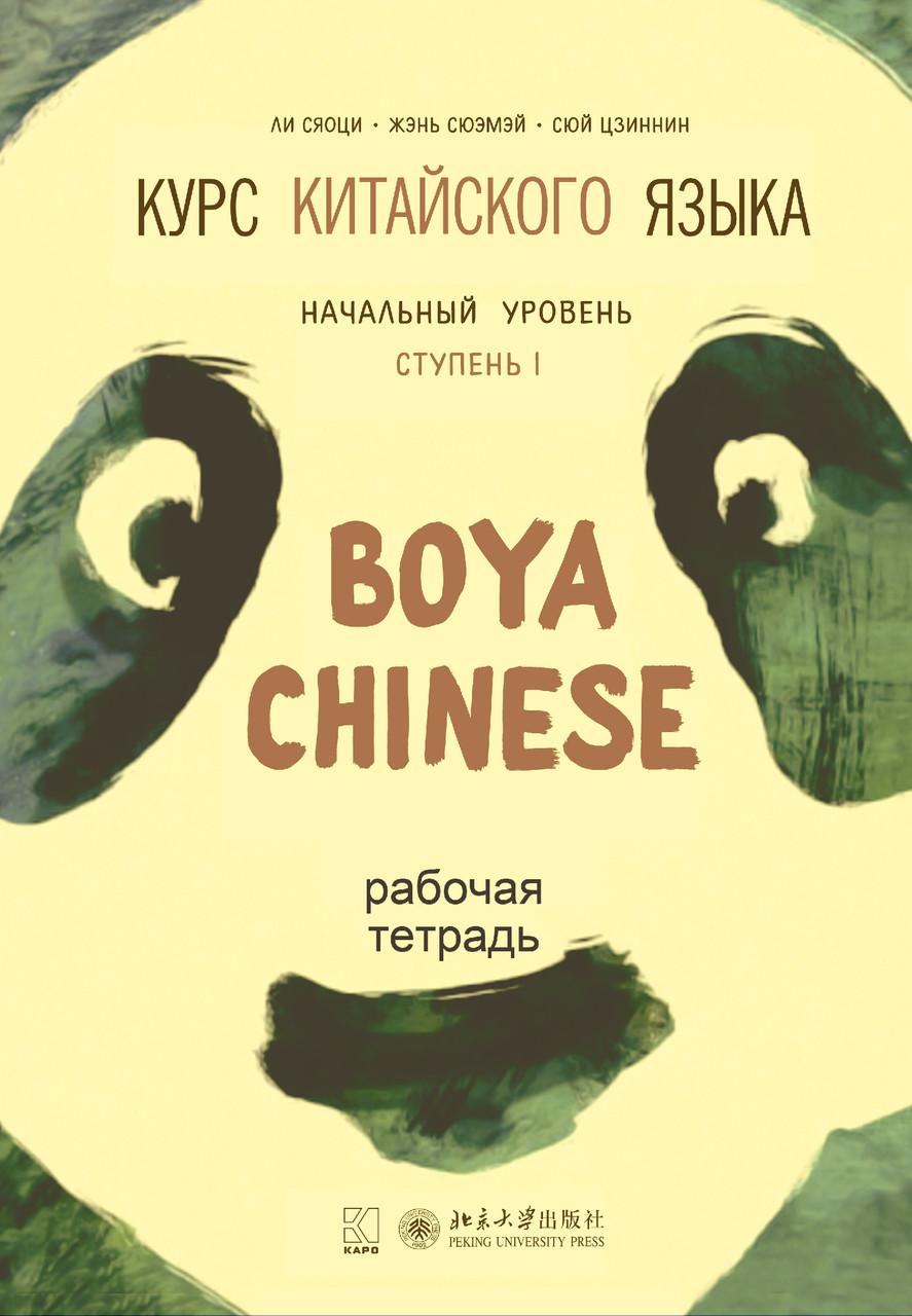 Рабочая тетрадь по китайскому языку Boya Chinese Курс китайского языка Начальный уровень Ступень 1