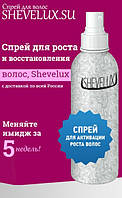 Shevelux спрей для волос купить украина, фото 1