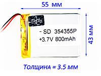 Аккумулятор 800mAh 3.7v для GPS ГАРАНТИЯ ЕМКОСТИ, фото 1