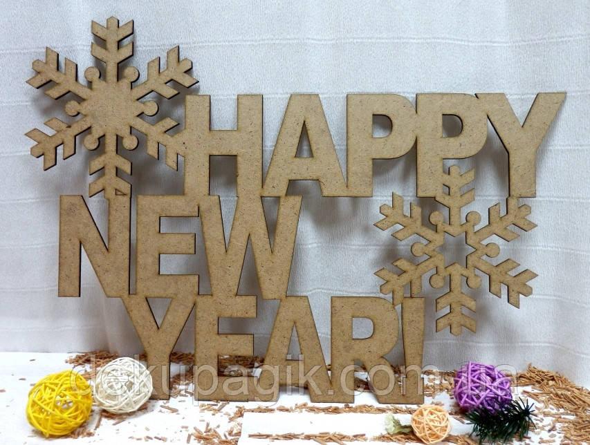 """Надпись """"Happy New Year!"""", 52х38см"""