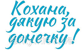 "Напис на кулю 18"" ""КОХАНА, ДЯКУЮ ЗА ДОНЕЧКУ! ""Блакитний"