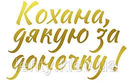 """Напис на кулю 18"""" """"КОХАНА, ДЯКУЮ ЗА ДОНЕЧКУ! """"Золото"""