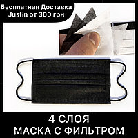 Маски медицинские черные 4х слойные С ФИЛЬТРОМ, одноразовые маски для лица четырехслойные упаковка 50 шт