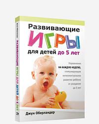Книга Розвиваючі ігри для дітей до 5 років. Автор - Джун Оберландер (Попурі)