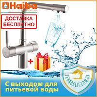 Кухонный однорычажный смеситель для кухни с фильтром с краном питьевой воды Haiba HANS 021 (HB0817)