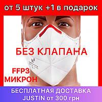 Респиратор FFP3 БЕЗ КЛАПАНА Микрон ФФП3 защитная многоразовая маска для лица от вирусов ОРИГИНАЛ