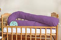 Подушка для беременных 3 в 1 U, PREMIUM 150 см, ТМ Добрый сон, фиолетовая, 13-05/38