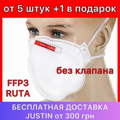 Респиратор FFP3 БЕЗ КЛАПАНА Рута ФФП3 , защита органов дыхания от вирусов, респираторная маска для лица