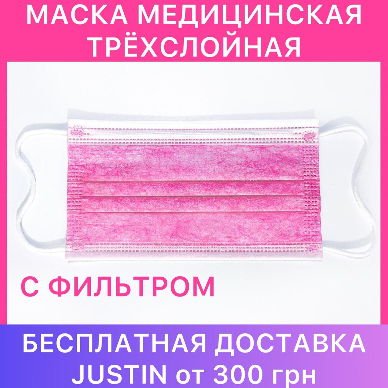 Маска медична тришарова рожева з фільтром, упаковка 50 шт, Одноразові маски рожеві на резинці