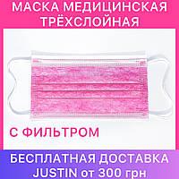 Маска медицинская трехслойная розовая с фильтром, упаковка 50 шт, Одноразовые маски розовые на резинках