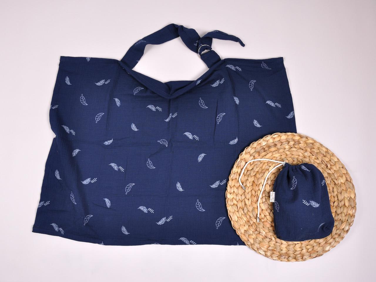 Муслиновая накидка для годування з сумочкою-чохлом, синя