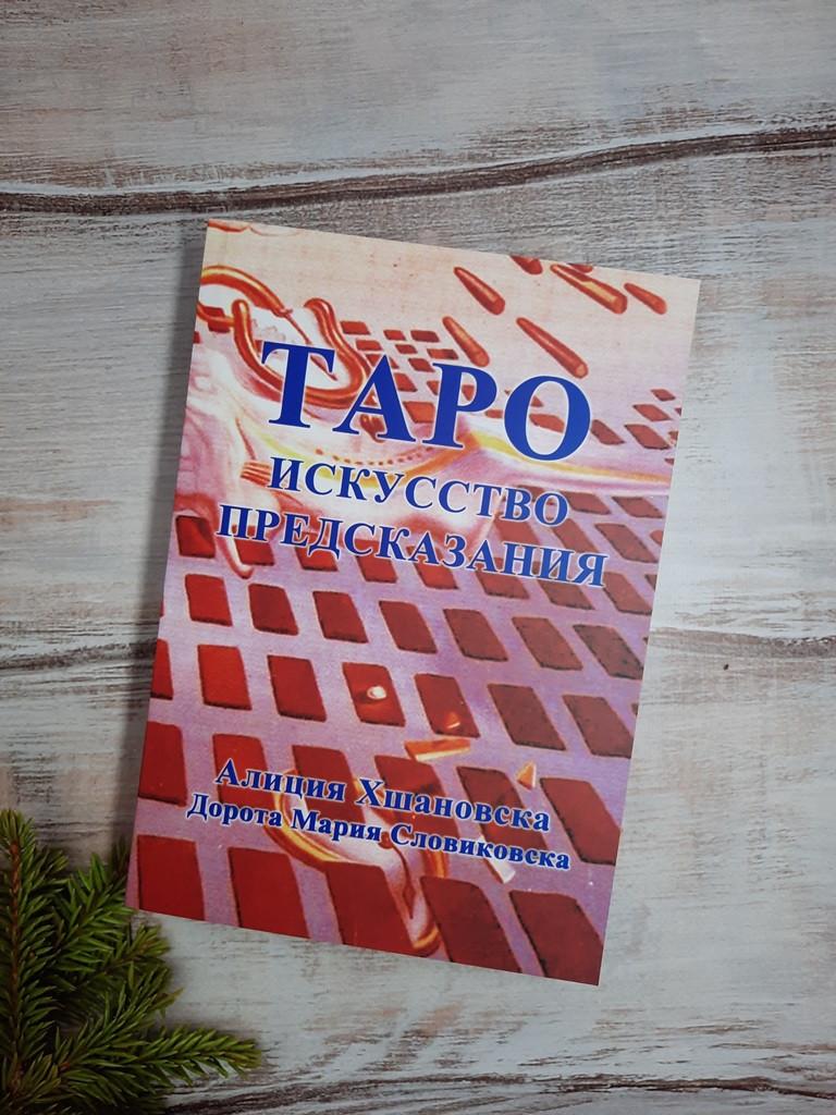 Хшановска Таро. Искусство предсказания