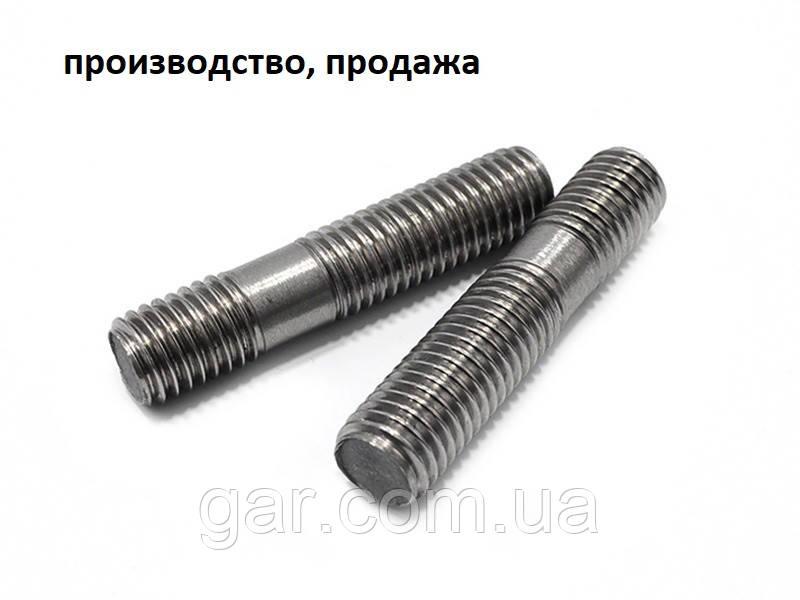 Шпилька М8 ГОСТ 22040-76, ГОСТ 22041-76, DIN 940