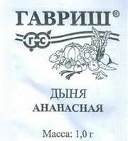 Дыня Ананасная 1г (б/п) Н12