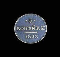 3 копейки 1827 года  пробная монета медь №359 копия