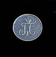 1 полушка 1799 года  Павел I копия монеты медь №361 копия