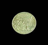 15 копеек 1967 года  СССР 50 лет Октябрьской революции пробная,  в серебре №374 копия