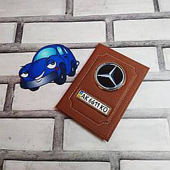 Кожаная обложка для автодокументов с логотипом и гос. номером авто Обложка на права ребристая кожа КОРИЧНЕВАЯ