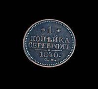 1 копейка серебром   1840 года  Николай I реплика медной монеты №376 копия