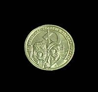 15 копеек 1967 года  СССР 50 лет Великого октября  латунь №377 копия