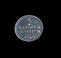 Полушка 1/4 копейки серебром  1840 года  Российская империя Николай I Павлович,  медь №379 копия