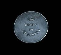 10 золотников  1881 года  АД аффинажный слиток 990 пробы,  в серебре №382 копия
