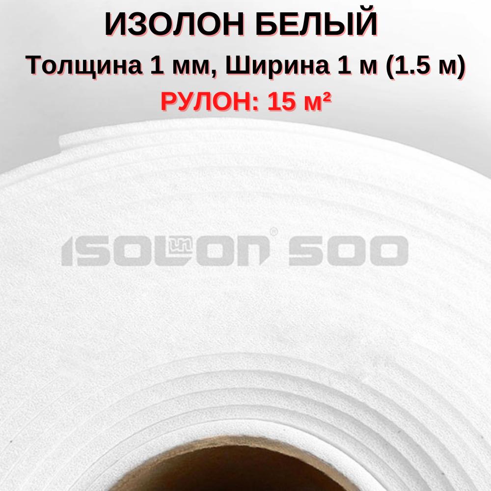 Белый Изолон ППЭ 1501 (Isolon 500) 1мм, рулон 15м²
