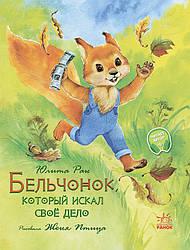 Акварельные истории. Бельчонок, который искал своё дело арт. С1182011Р ISBN 9786170968197