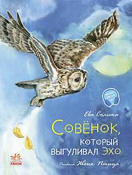 Акварельные истории. Совенок, который выгуливал эхо арт. С1290002Р ISBN 9786170968180