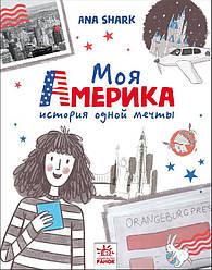 Вперед за мечтой. Моя Америка арт. А1460002Р ISBN 9786170967299