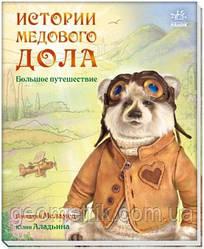 Истории Медового Дола. Большое путешествие арт. А997002Р ISBN 9786170960481
