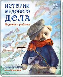 Истории Медового Дола. Медвежья рыбалка арт. А997001Р ISBN 9786170960474
