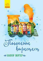 Классические романы. Поллианна вырастает арт. Ч808012Р ISBN 9786170948519