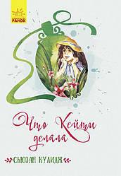 Классические романы. Что Кейти делала арт. Ч808025Р ISBN 9786170949417