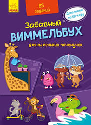 Забавный виммельбух для маленьких почемучек арт. А1109001Р ISBN 9789667498818