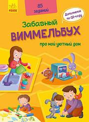 Забавный виммельбух про мой уютный дом арт. А1109003Р ISBN 9789667498832