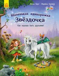 Маленькая единорожка Звездочка. Как хорошо быть друзьями! арт С1257002Р ISBN  9786170959317