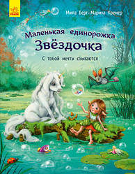 Маленькая единорожка Звездочка. С тобой мечты сбываются арт. С1257004Р ISBN 9786170959331
