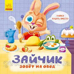 Держи! Это тебе! Зайчик зовёт на обед арт. К1328004Р ISBN 9789667503390