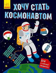 Хочу стать...: Хочу стать космонавтом (р) арт. N901430Р ISBN 9786170952462