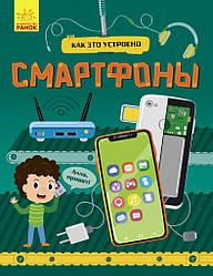 Как это устроено: Смартфоны (р) арт. Л867003Р ISBN 9786170964854