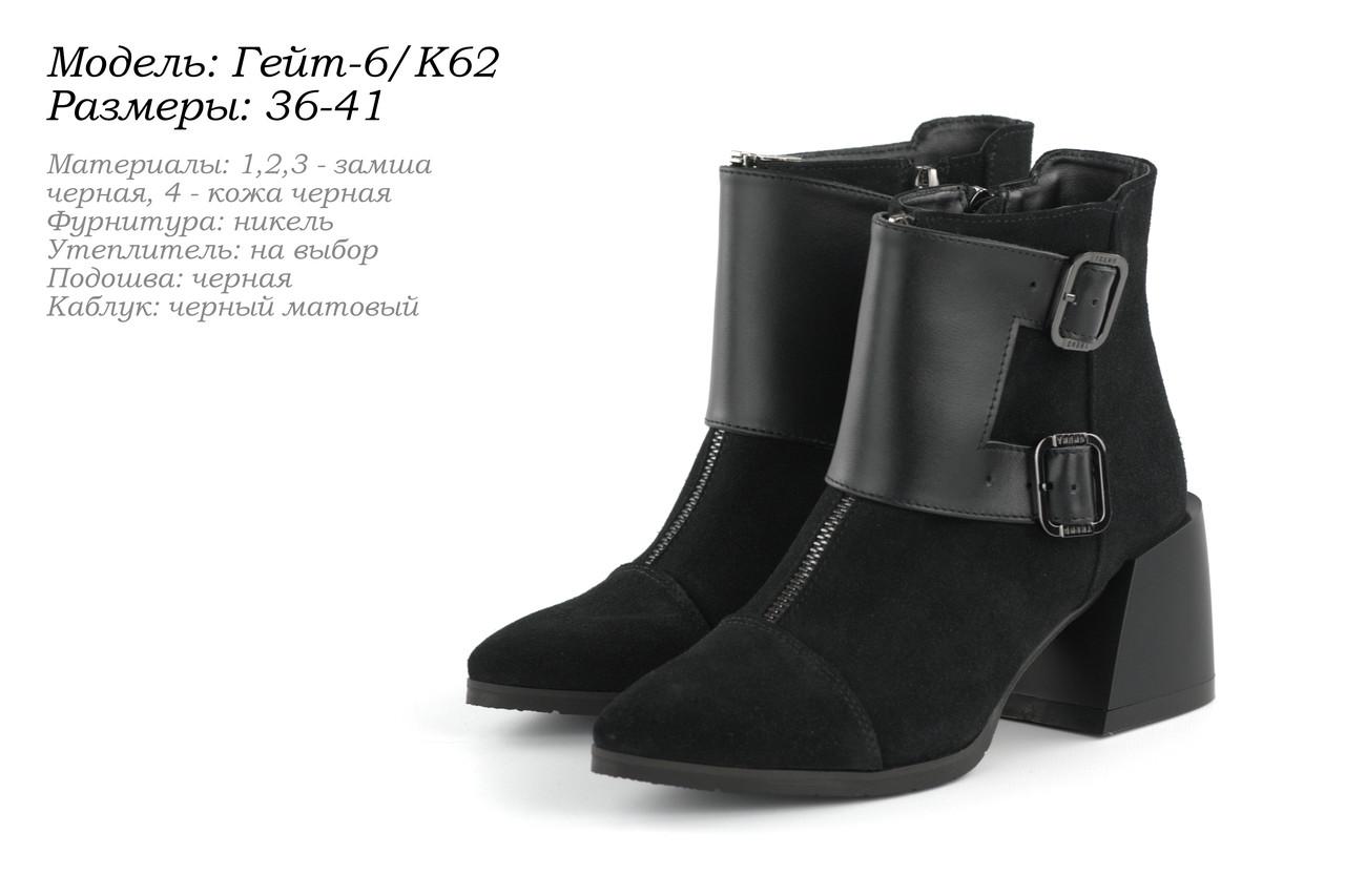 Стильні жіночі черевики. Натуральні замша та шкіра.