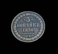 3 копейки 1850 года  В.М.  медь №388 копия