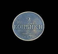 2 копейки  1830 года  масон С.П.Б. Николай 1, копия медной монеты №390 копия