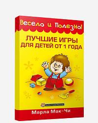 Книга Кращі ігри для дітей від 1 року. Автор - Марла Мак-Чі (Попурі)