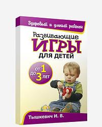 Книга Розвиваючі ігри для дітей від 1 до 3 років. Автор - В. В. Тишкевич (Попурі)