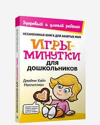 Книга Ігри-хвилинки для дошкільнят. Автор - Джеймі Кайл Макгиллиан (Попурі)