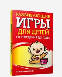 Книга Розвиваючі ігри для дітей від народження до року. Автор - В. В. Тишкевич (Попурі)